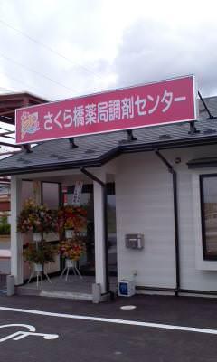 さくら調剤薬局(鹿屋市 ... - mapion.co.jp